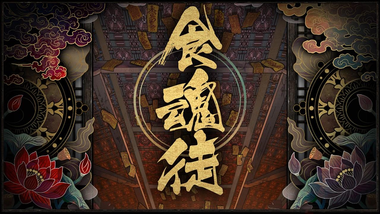 Screenshot from Shikhondo - Soul Eater (7/7)