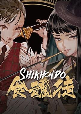 Shikhondo-Soul-Eater-Box-Image.jpg